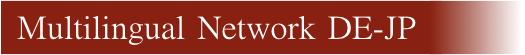 DE-JP Multilingual Network, Japaner kennenlernen, Japanisch lernen